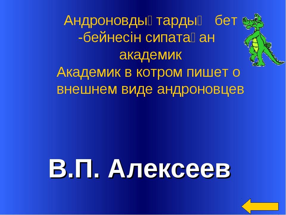 В.П. Алексеев Андроновдықтардың бет -бейнесін сипатаған академик Академик в к...