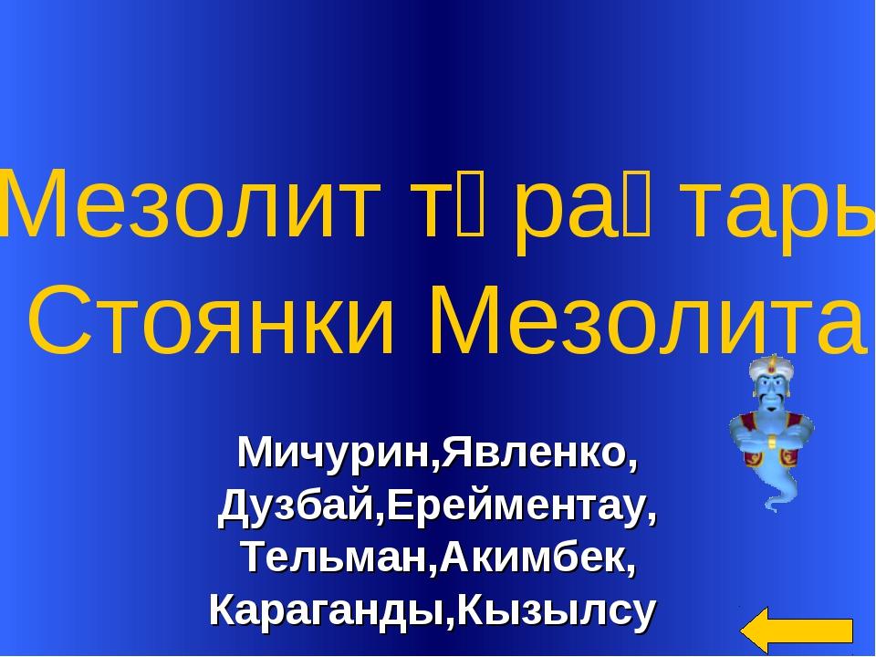 Мичурин,Явленко, Дузбай,Ерейментау, Тельман,Акимбек, Караганды,Кызылсу Мезоли...