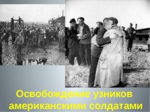 Освобождение узников американскими солдатами