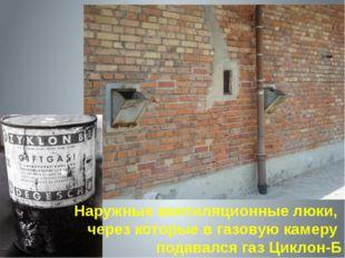 Наружные вентиляционные люки, через которые в газовую камеру подавался газ Ци