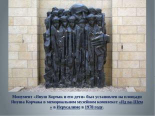Монумент «Януш Корчак и его дети»был установлен на площади Януша Корчака в м