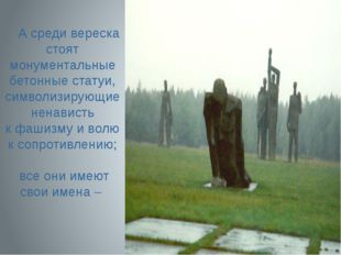 Асреди вереска стоят монументальные бетонные статуи, символизирующие ненави