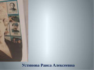 Устинова Раиса Алексеевна