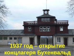 1937 год – открытие концлагеря Бухенвальд