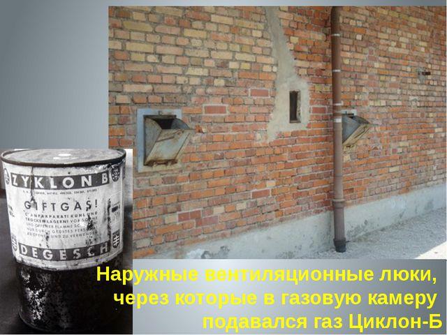 Наружные вентиляционные люки, через которые в газовую камеру подавался газ Ци...