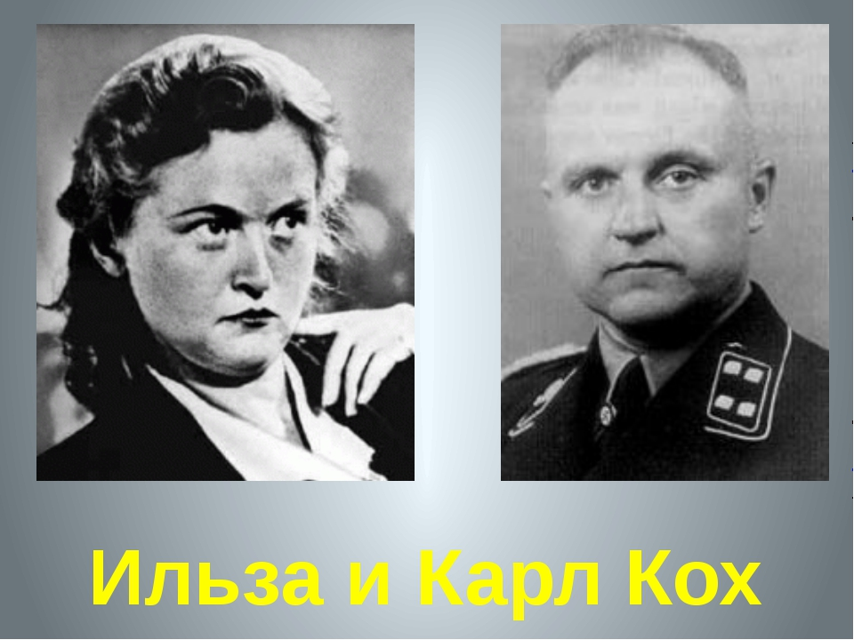 Ильза и Карл Кох