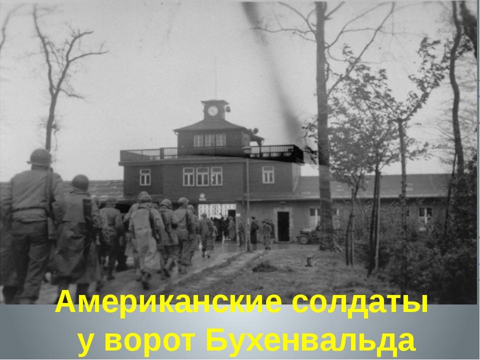 Американские солдаты у ворот Бухенвальда
