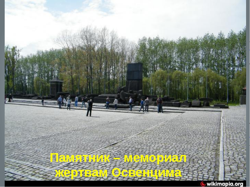 Памятник – мемориал жертвам Освенцима