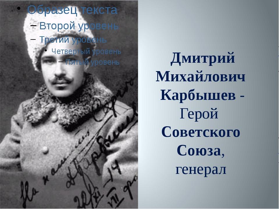 Дмитрий МихайловичКарбышев-Герой Советского Союза, генерал