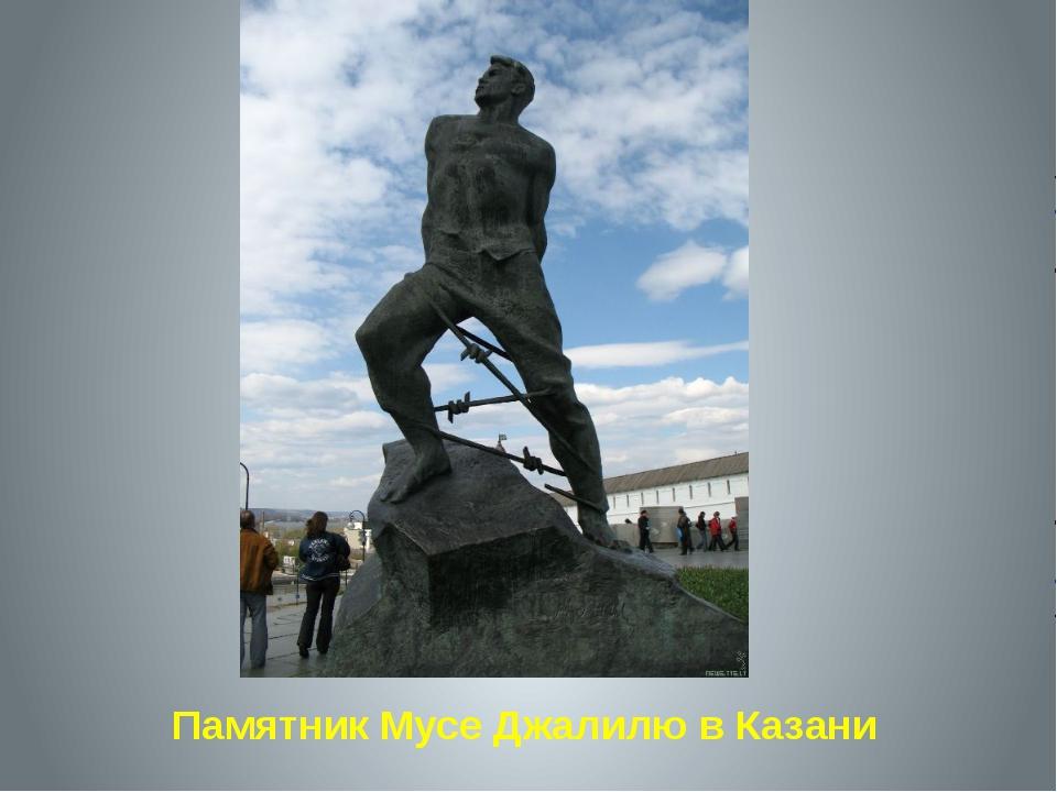 ПамятникМусеДжалилю в Казани