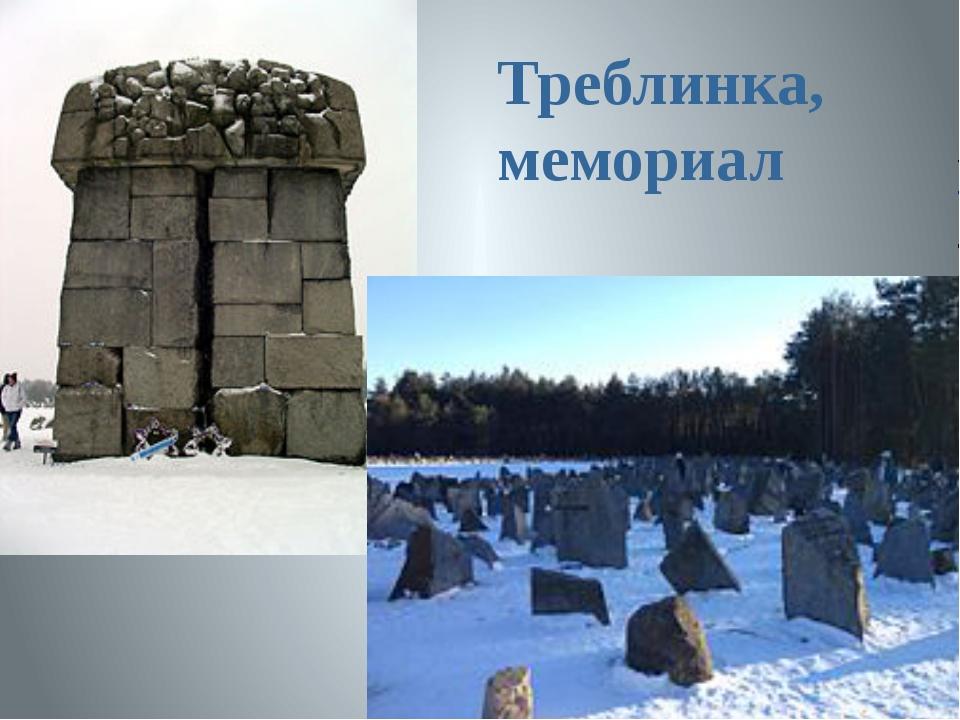 Треблинка, мемориал