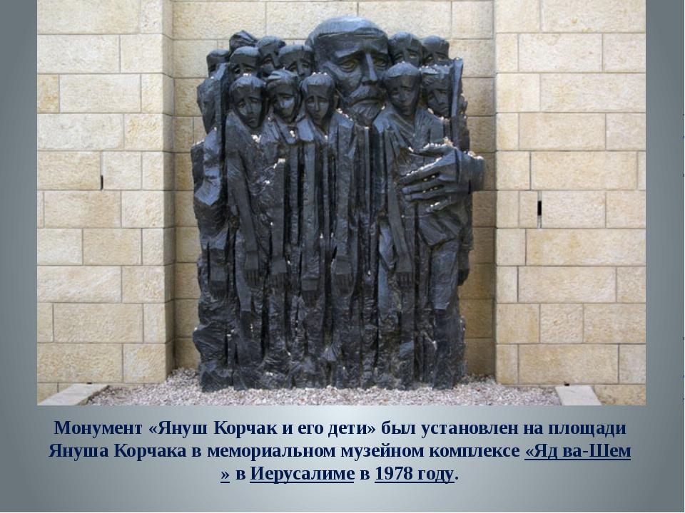 Монумент «Януш Корчак и его дети»был установлен на площади Януша Корчака в м...