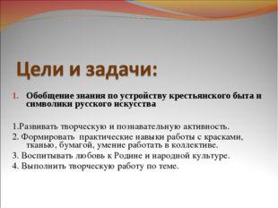 Обобщение знания по устройству крестьянского быта и символики русского искусс