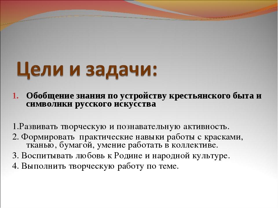 Обобщение знания по устройству крестьянского быта и символики русского искусс...