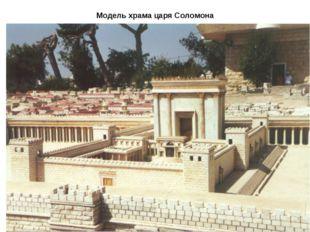 Модель храма царя Соломона