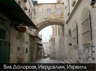 Улица ВИА ДОЛОРОЗА
