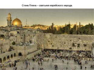 Стена Плача – святыня еврейского народа