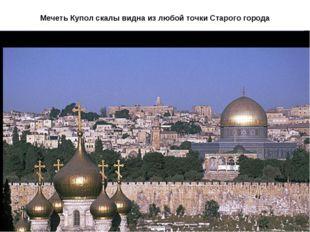 Мечеть Купол скалы видна из любой точки Старого города