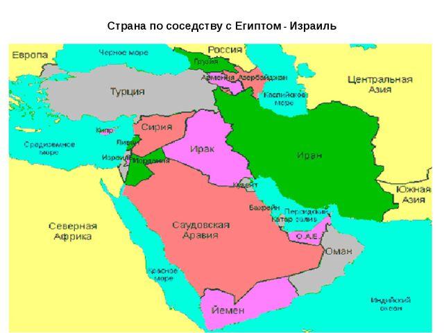 Страна по соседству с Египтом - Израиль