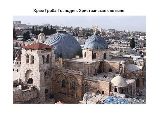 Храм Гроба Господня. Христианская святыня.