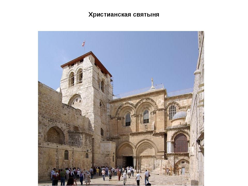 Христианская святыня