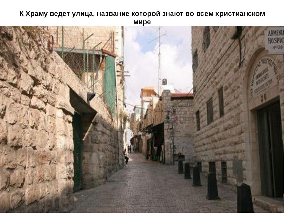 К Храму ведет улица, название которой знают во всем христианском мире