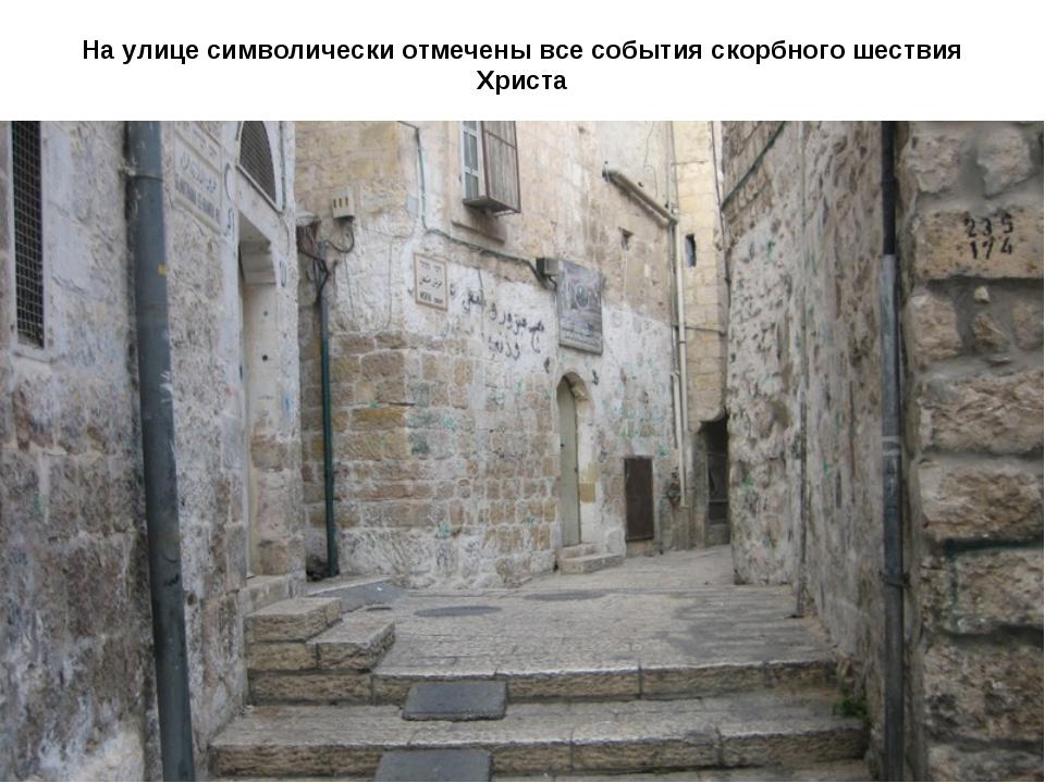 На улице символически отмечены все события скорбного шествия Христа