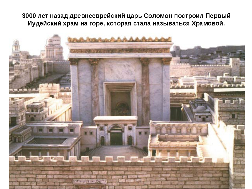 3000 лет назад древнееврейский царь Соломон построил Первый Иудейский храм на...