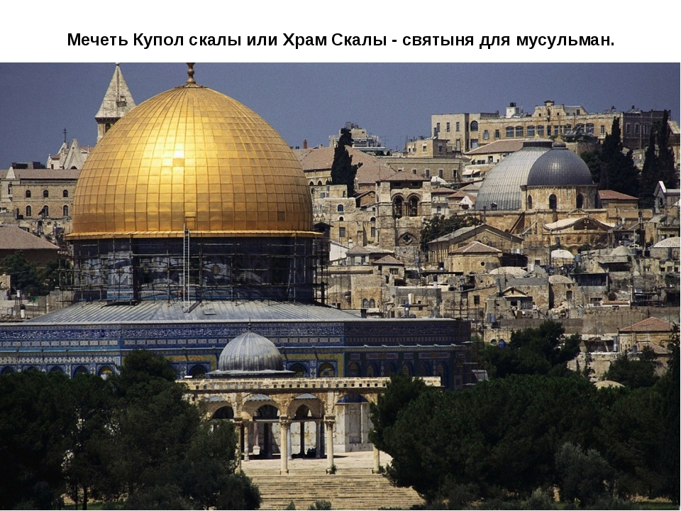 Мечеть Купол скалы или Храм Скалы - святыня для мусульман.
