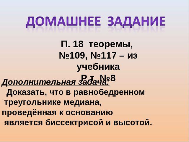 П. 18 теоремы, №109, №117 – из учебника Р.т. №8 Дополнительная задача: Доказа...