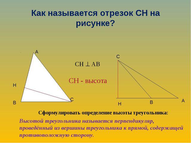 Как называется отрезок СН на рисунке? Сформулировать определение высоты треуг...