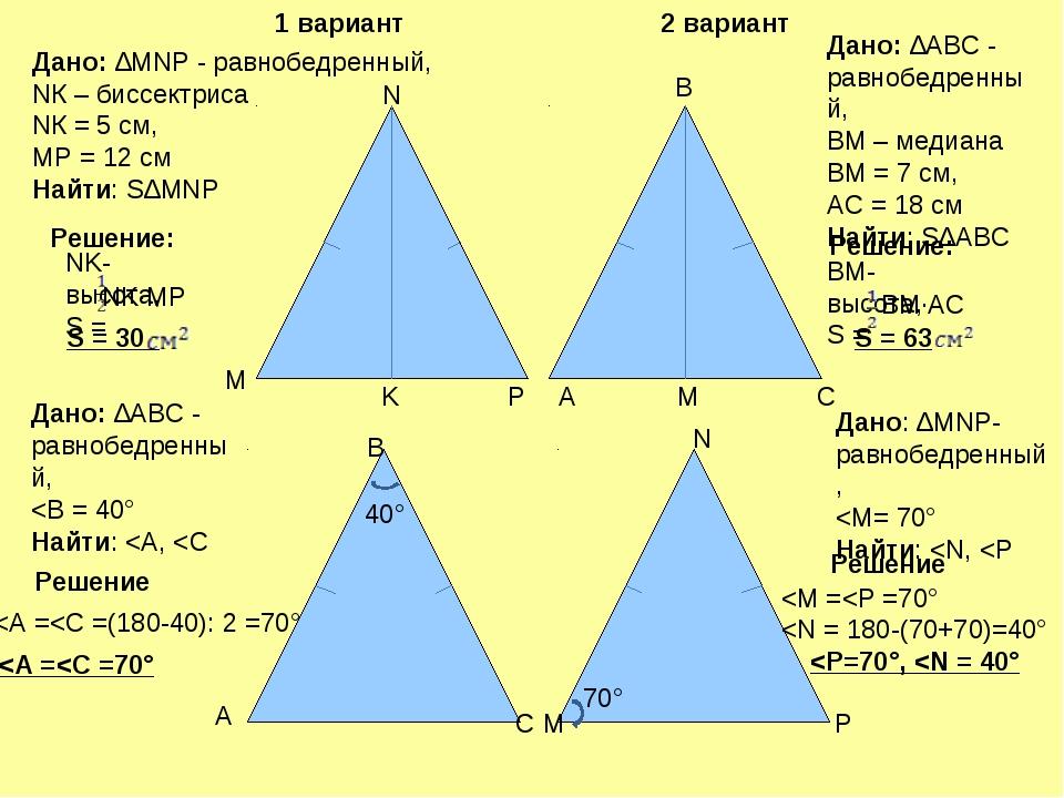 40° 70° A B C Дано: ∆MNP - равнобедренный, NК – биссектриса NК = 5 см, MP =...