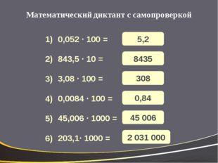 Математический диктант с самопроверкой 0,052 · 100 = 843,5 · 10 = 3,08 · 100