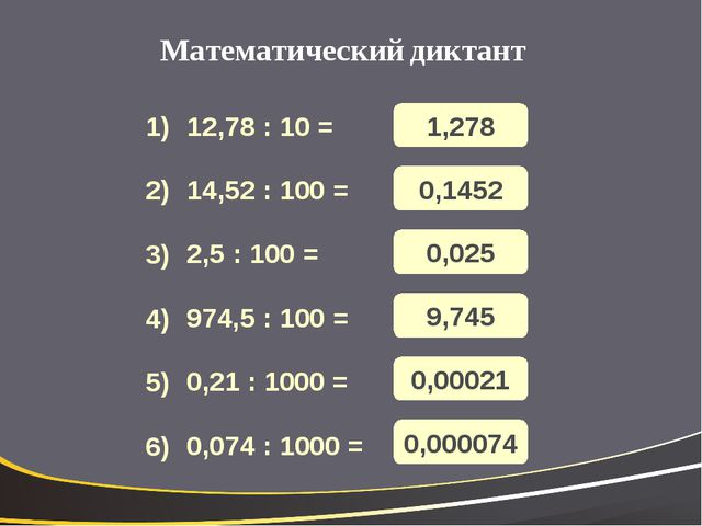 Математический диктант 12,78 : 10 = 14,52 : 100 = 2,5 : 100 = 974,5 : 100 = 0...