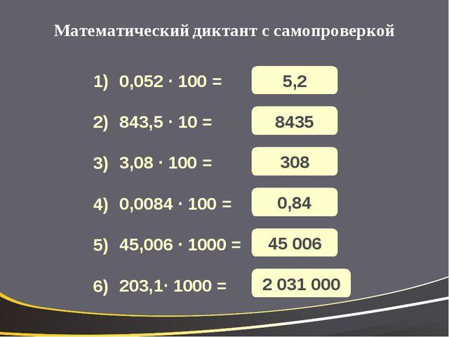 Математический диктант с самопроверкой 0,052 · 100 = 843,5 · 10 = 3,08 · 100...
