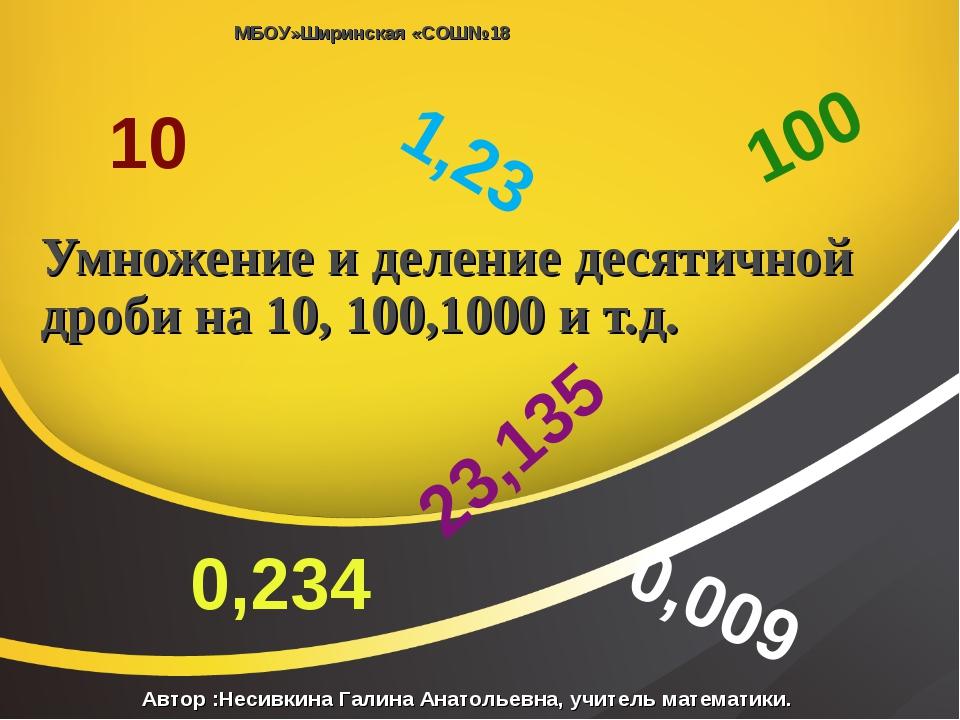 Умножение и деление десятичной дроби на 10, 100,1000 и т.д. 0,234 1,23 23,135...