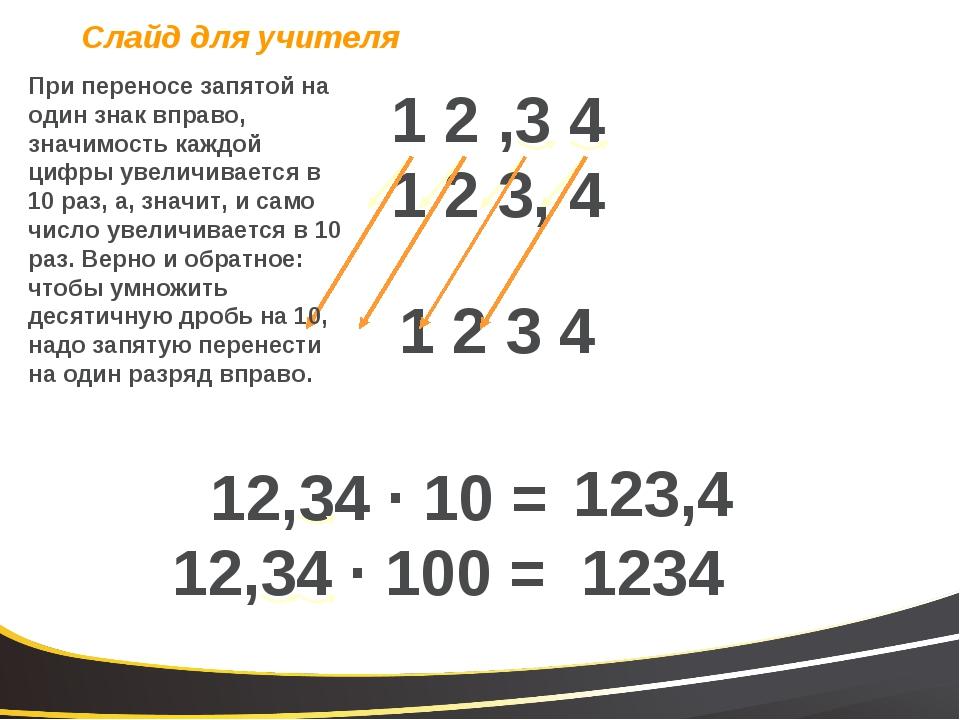 1 2 ,3 4 1 2 3, 4 12,34 · 10 = 123,4 1 2 3 4 12,34 · 100 = 1234 При переносе...