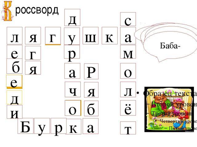россворд Царевна- Иванушка- Сивка- Гуси- Курочка- Ковер- Баба- я л у г ш к а...