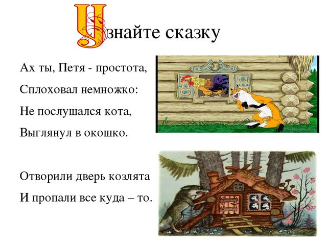 знайте сказку Ах ты, Петя - простота, Сплоховал немножко: Не послушался кота,...