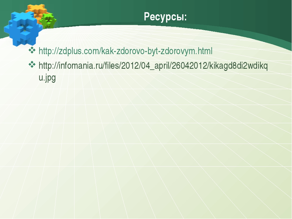 Ресурсы: http://zdplus.com/kak-zdorovo-byt-zdorovym.html http://infomania.ru/...
