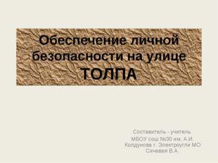 Обеспечение личной безопасности на улице ТОЛПА Составитель - учитель МБОУ сош