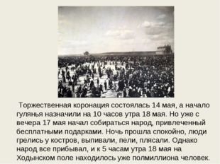 Торжественная коронация состоялась 14 мая, а начало гулянья назначили на 10
