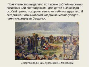 «Жертвы Ходынки».Художник В.Е.Маковский Правительство выделило по тысяче рубл
