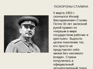 ПОХОРОНЫ СТАЛИНА 5 марта 1953 г. скончался Иосиф Виссарионович Сталин. Почти