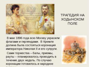 ТРАГЕДИЯ НА ХОДЫНСКОМ ПОЛЕ В мае 1896 года всю Москву украсили флагами и гирл