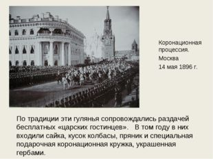 По традиции эти гулянья сопровождались раздачей бесплатных «царских гостинцев
