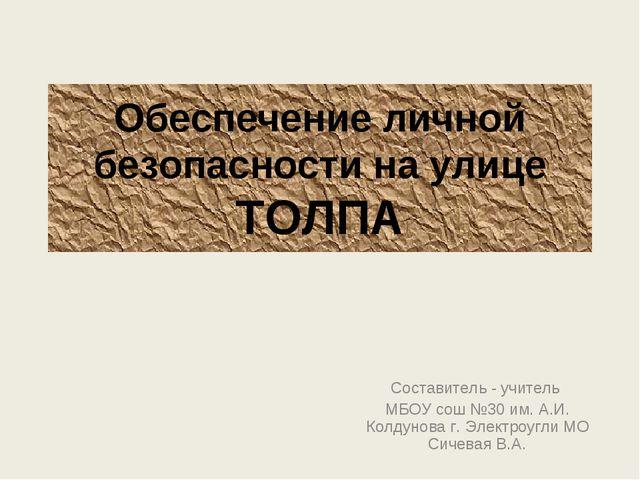 Обеспечение личной безопасности на улице ТОЛПА Составитель - учитель МБОУ сош...