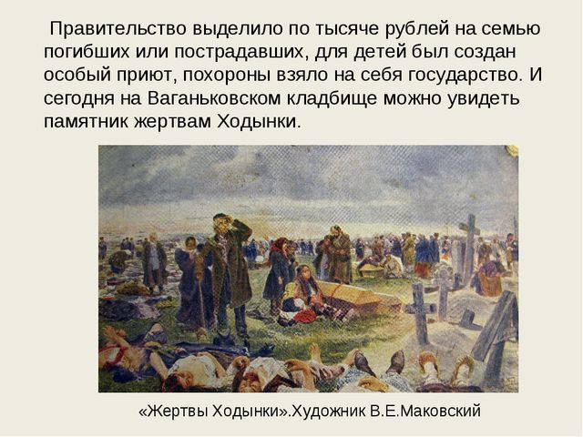 «Жертвы Ходынки».Художник В.Е.Маковский Правительство выделило по тысяче рубл...