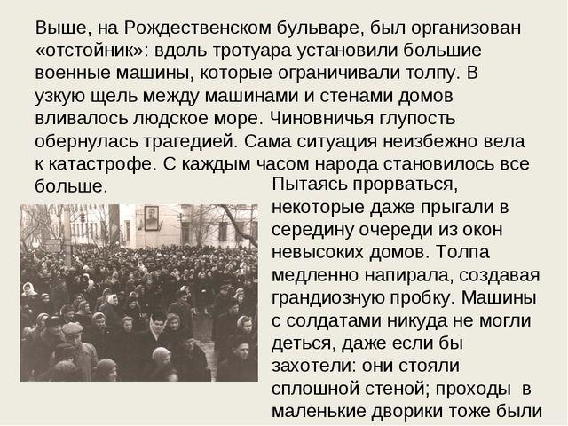 Выше, на Рождественском бульваре, был организован «отстойник»: вдоль тротуара...