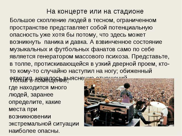 На концерте или на стадионе Большое скопление людей в тесном, ограниченном пр...